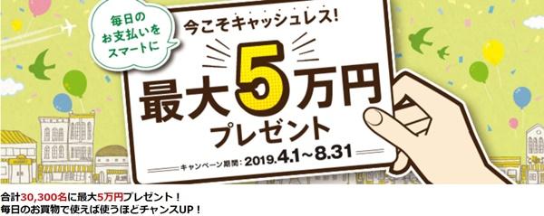 三井住友VISAカードで最大5万円プレゼント