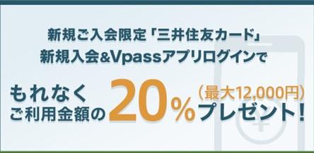 お得なキャンペーン実施中|クレジットカードの三井住友VISAカード