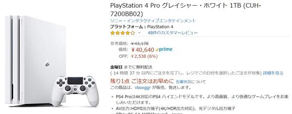 PlayStation 4 Pro グレイシャー・ホワイト