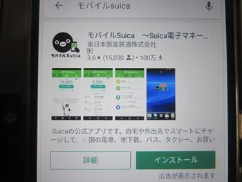 モバイルsuicaアプリのインストール