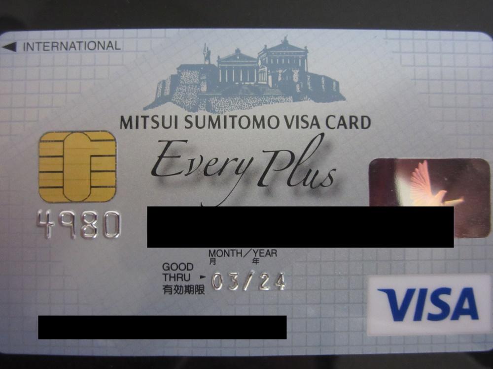 三井住友VISAカードで最大20%の8000円還元キャンペーン中!