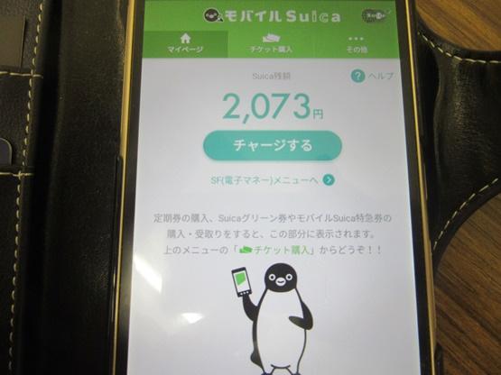 Androidでモバイルsuicaを使った結果がヤバすぎw