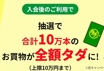 三井住友カードで10万円が戻ってくるかも