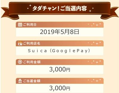三井住友visaカード 「タダチャン!」キャンペーンご当選のお知らせ