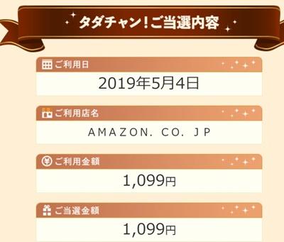 「タダチャン!」キャンペーンご当選のお知らせ