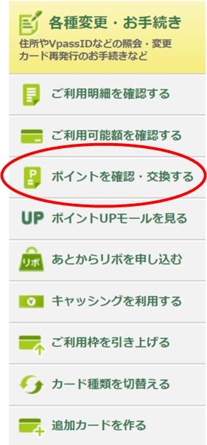 三井住友カード会員サイトのサイドバーメニュー