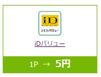三井住友VISAのIDバリュー
