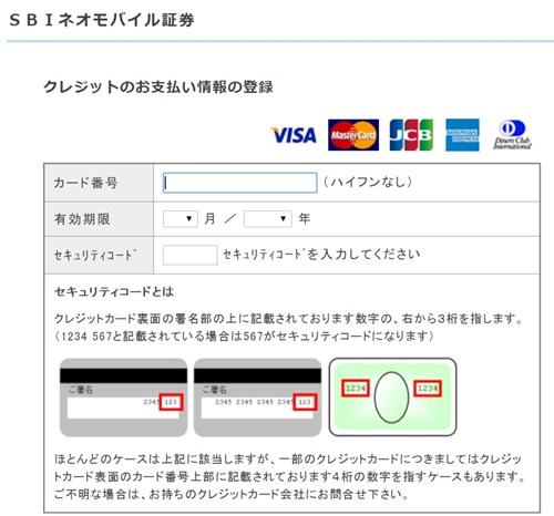 SBIネオモバイル証券でクレジットカード登録