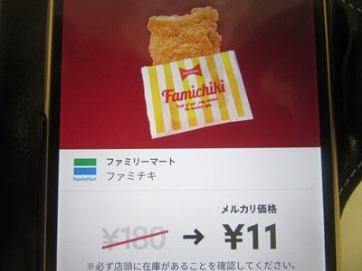 メルペイクーポンでファミチキが11円に