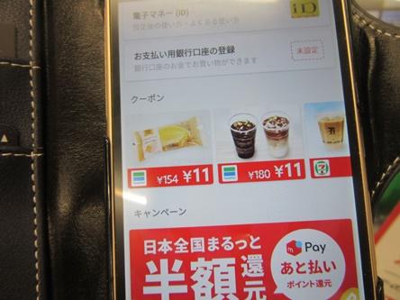 ファミマのバームクーヘンが11円