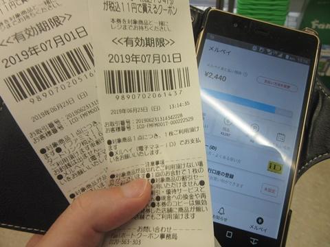 ファミマのバームクーヘンが11円!メルペイのあと払い設定は使える?