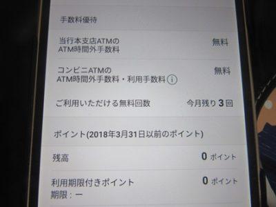 SMBCアプリ:コンビニATM手数料が無料