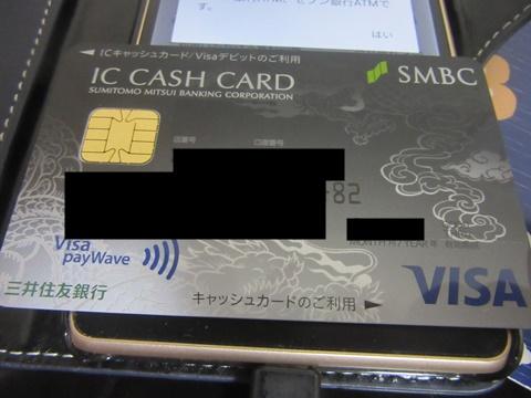 三井住友銀行とコンビニatmで手数料が無料になる条件とは?