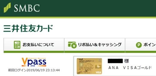 三井住友VISAカードVPASS