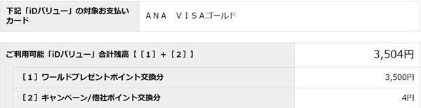 IDバリュー残高が3500円もあるよ