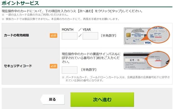 三井住友VISAカードの有効期限とセキュリティコードを入力