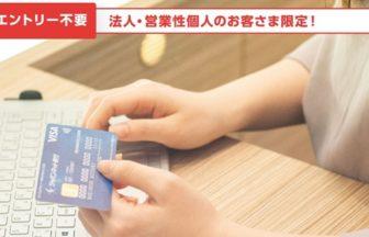 JNBVisaデビットを1回使うだけでもれなく1,000円キャッシュバック