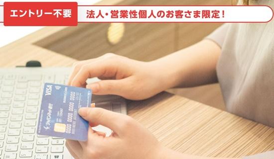 ジャパンネット銀行のVISAデビットを1回使うと1000円もらえるよw