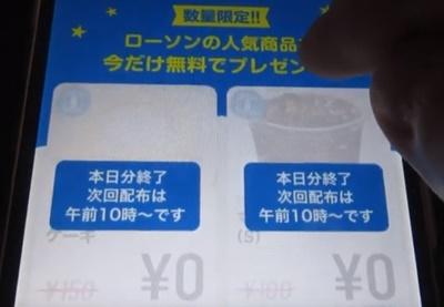 グノシークーポンでロールケーキが0円