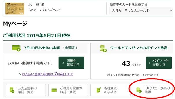 三井住友VISAカード IDバリュー残高の確認