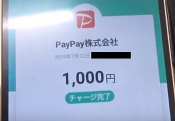 Paypayにチャージ完了