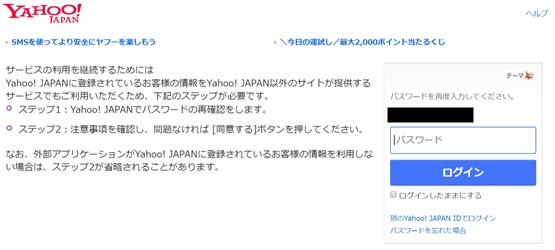 再認証 - Yahoo! JAPAN
