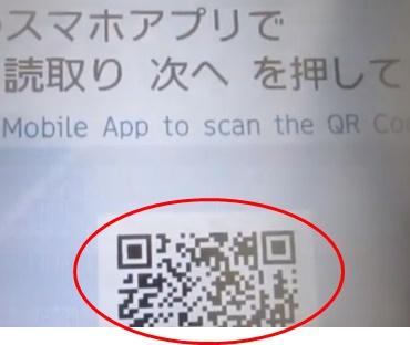 セブン銀行ATMバーコード表示