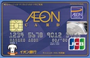 イオンカード×欅坂46カード