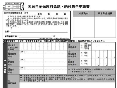 国民年金免除申請書