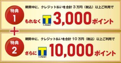 ファミマTカードで最大13,000ポイントプレゼント