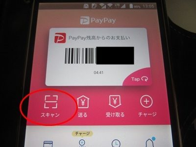 PAYPAYアプリでスキャン