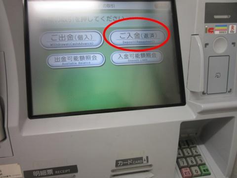 三井住友カードでご入金
