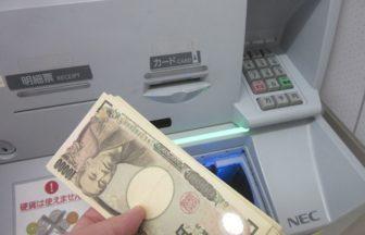 三井住友カードのリボ払い分を一括返済