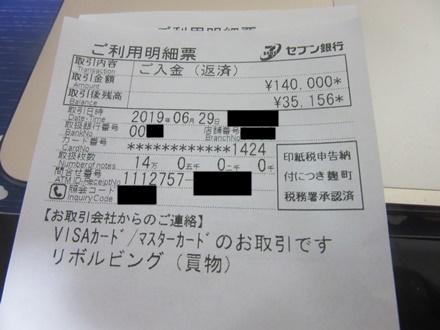 三井住友カード取引残高