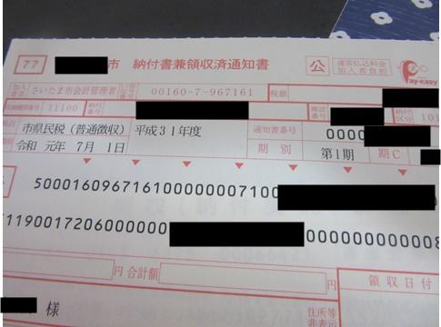 住民税はクレジットカード払いが便利!ヤフー公金支払い手数料はいくら?