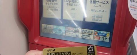 三井住友カードのリボ払い分をローソンで返済