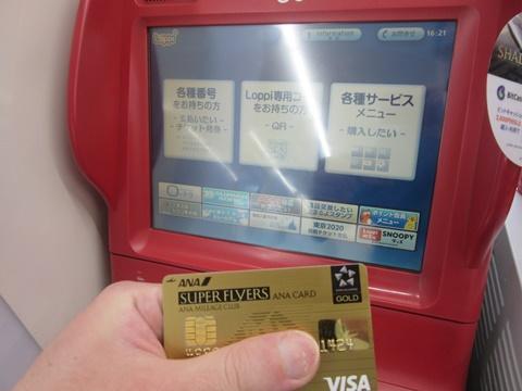 三井住友カードのリボ払い分をローソンのロッピーで返済する方法