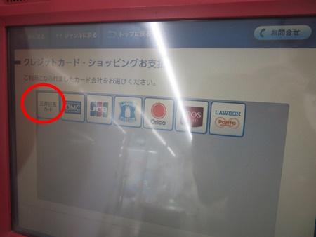 ロッピーで三井住友カードを選択
