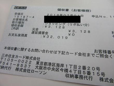 三井住友カード返済分の明細