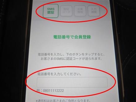 ファミペイ登録の流れ