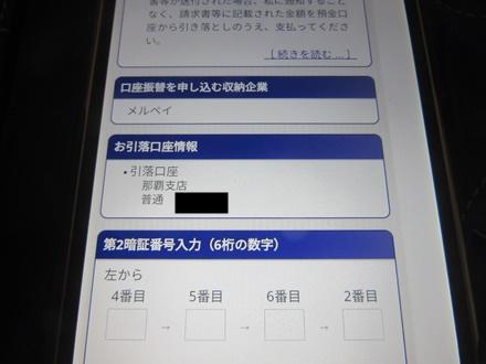 みずほ銀行の第2暗証番号