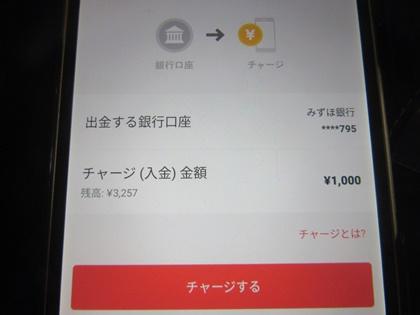 メルペイに1000円チャージするよ
