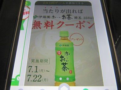 ファミマで使える伊藤園のおーいお茶350mlの無料クーポン