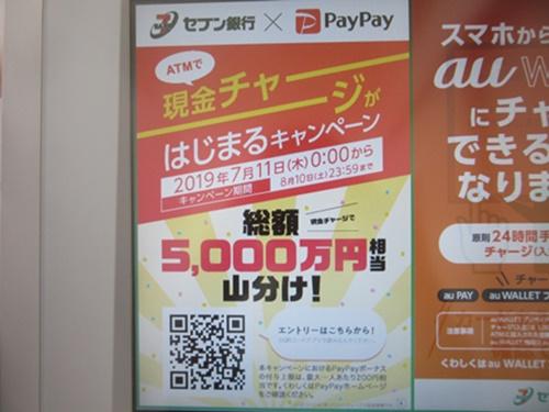 セブン銀行からペイペイへのチャージで200円