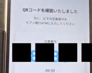 paypayチャージ用4桁の暗証番号
