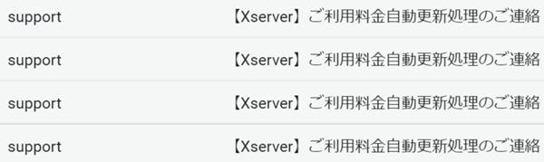 Xサーバーの自動更新設定通知
