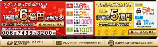 Yahoo! toto - 最高6億円くじ「BIG」と「toto」のネット購入・当せん確認
