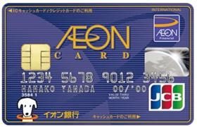 流通系のイオンカード