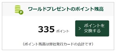 三井住友VISAカードでポイントが貯まらない