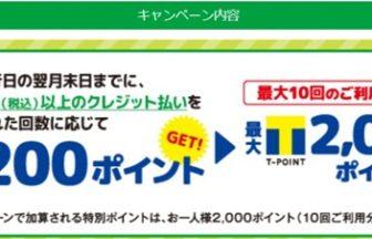 ファミマtカード新規ご入会者様限定キャンペーン!